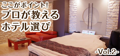 �������|�C���g!�v����������z�e���I�� Vol.2 - HOTEL AXIS